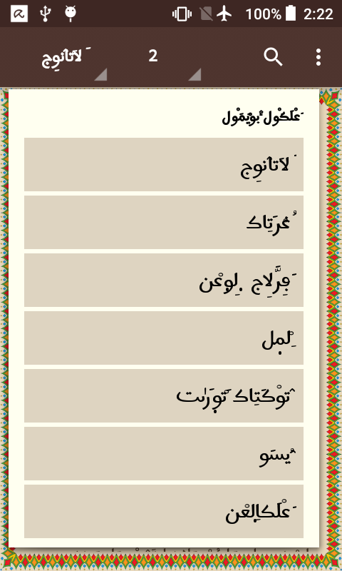 Arabic script script scrambled in SAB user interface on Android 5 1